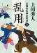 上田 秀人: 表御番医師診療禄 (8) 乱用 (角川文庫)