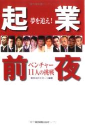 東京中日スポーツ: 起業前夜―夢を追え!ベンチャー11人の挑戦