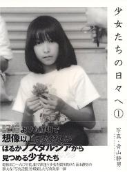 青山 静男: 少女たちの日々へ (1)