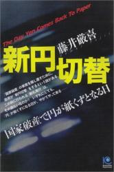 藤井 厳喜: 新円切替