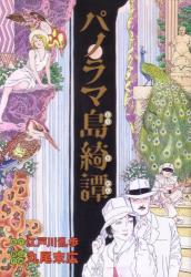 江戸川 乱歩: パノラマ島綺譚
