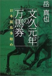岳 真也: 文久元年の万馬券―日本競馬事始め