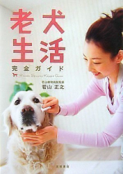若山 正之: 老犬生活 完全ガイド