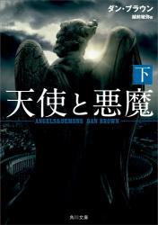 ダン・ブラウン: 天使と悪魔