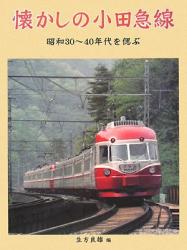 : 懐かしの小田急線―昭和30‐40年代の沿線を偲ぶ