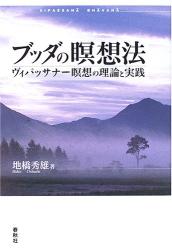 地橋 秀雄: ブッダの瞑想法―ヴィパッサナー瞑想の理論と実践