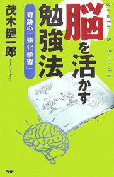 茂木 健一郎: 脳を活かす勉強法