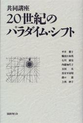 平井 雅子他: 02・共同講座 20世紀のパラダイム・シフト