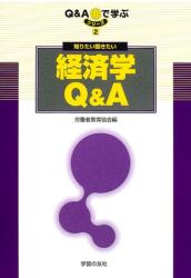 労働者教育協会編集: 04・知りたい聞きたい経済学Q&A
