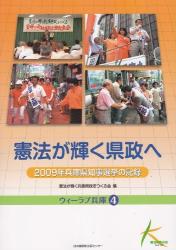 憲法が輝く兵庫県政をつくる会: 24・憲法が輝く県政へ 2009年兵庫県知事選挙の記録