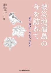 神戸女学院大学石川康宏ゼミナール編: 52・被災地福島の今を訪れて 見て、聞いて、考えて、伝える