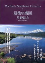 星野 道夫: 最後の楽園―Michio's Northern Dreams〈3〉