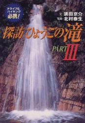 須田 京介: 探訪 ひょうごの滝 PARTIII