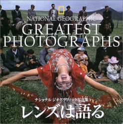 : レンズは語る―ナショナルジオグラフィック写真集