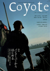 : コヨーテ―Magazine for new travelers (No.10(2006March))