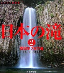 北中 康文: 日本の滝〈2〉西日本767滝