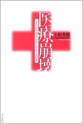 小松 秀樹: 医療崩壊―「立ち去り型サボタージュ」とは何か