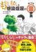 岩田健太郎: もやしもんと感染症屋の気になる菌辞典