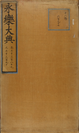 Distinctive yellow hard cover from the volume containing chapters 7389 and 7390 of the Yongle Dadian (Jiajing to Longqing period, 1562-7) (British Library Or.11758)