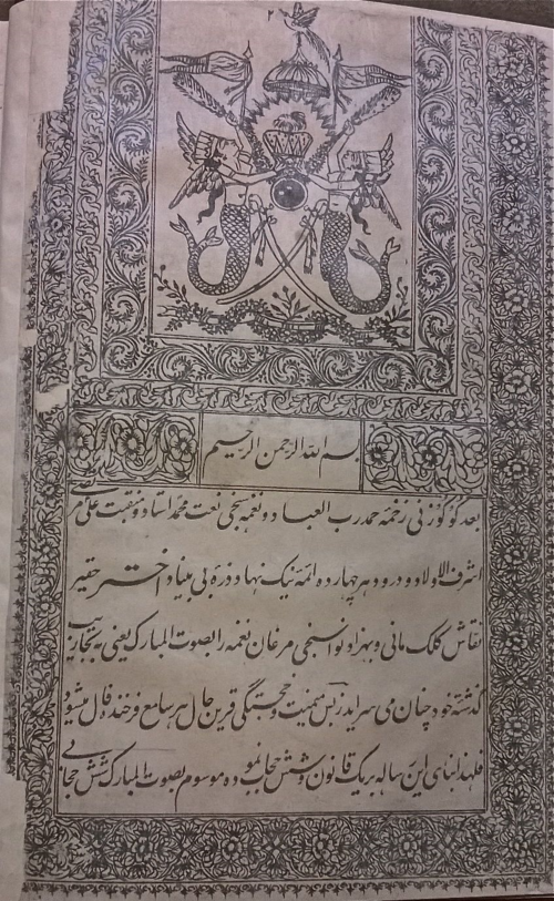 Opening from theṢawt al-Mubārak or 'the auspicious voice,' an importantPersian prose treatise on the South Asian musical tradition andits relationship with literary tropes(BL 14835.e.1, p.2)