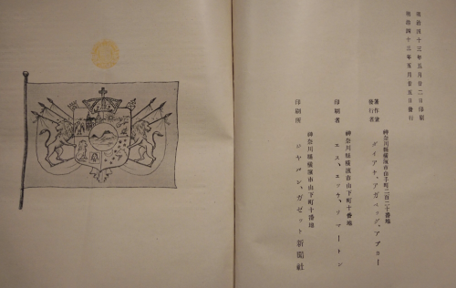 The coat of arms on the left is Diana Apcar's rendition of a potential coat of arms for an independent Armenian nation. Notice the elements of Armenian culture she highlights in the drawing compared with the coat of arms of the modern Armenian Republic and the 1918 Armenian Republic. The Japanese text gives the publication details: printed 15 May in year 43 in the Meiji period (1910) by the Japan Gazette in Yokohama (BL 08028.ddd.24)