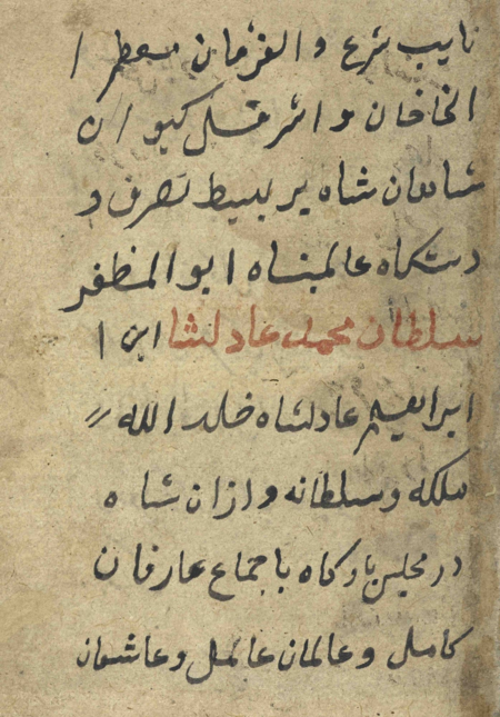 The retranscribed dedication to Sultan Muhammad 'Adil Shah (British Library Or. 12,857, f. 4r)