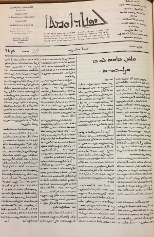 The Syriac-script, trilingual (Syriac-Arabic-Turkish) biweekly Leshono d'Umtho, or Tongue of the Nation. Beirut, 1928 (BL 753.k.35(2))