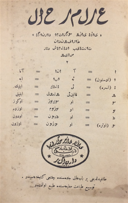 İlm-i Hal, or Catechism. The complete collection of faith-based knowledge for Muslims, printed in a modified Perso-Arabic script. Istanbul: Tevsi-i Tabaat Matbaası, [1910?](BL ITA.1994.a.128)