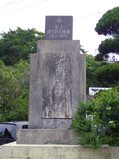 Bettelheim_Monument_at_Gokokuji