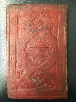 IO Islamic 695, a late 18th century copy of works by Gīsū Darāz and ʻAṭṭār, with inscriptions 1, 2, 4 and 5 stamped somewhat inexactly on the binding