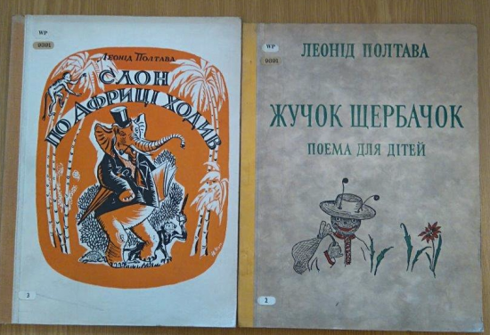 Covers of Ukrainian children's books, one showing an elephant and the other a beetle