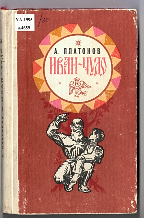 Cover of 'Ivan-chudo' showing an old man with a child on his knee