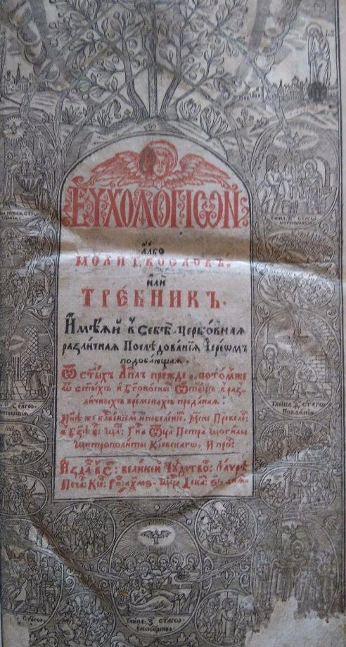 Title page of 'Title page of Ev̇khologīōn albo Molitvoslovʺ ili Trebnikʺ' printed in red and black with a woodcut border depicting biblical scenes