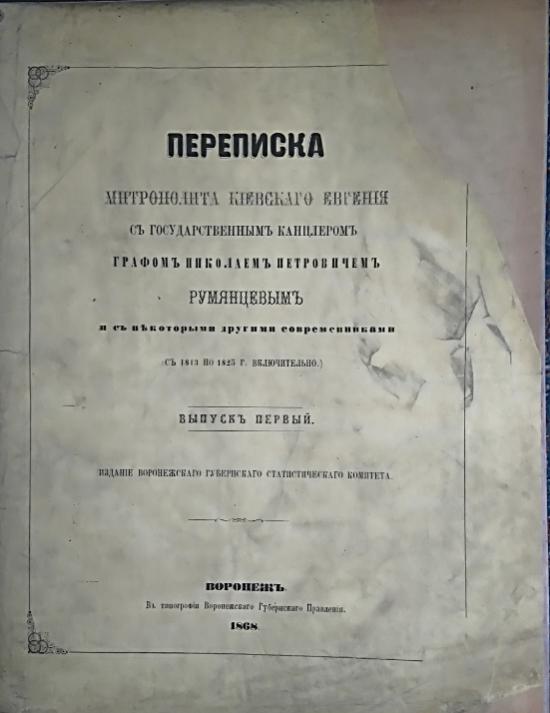 BolkhovitinovPerepiska