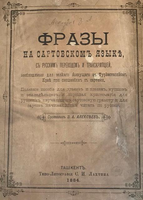 """Cover of 'Frazy na sartovskom"""" iazykie …"""