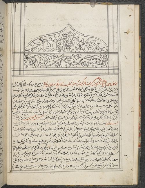 Opening page of Hikayat Dewa Indera Layangan, with a decorative headpiece. British Library, Add.12385*, f.2v.