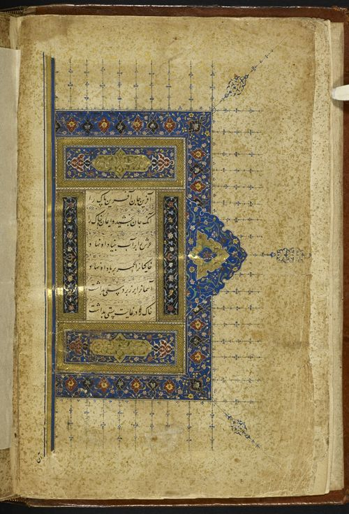 First page of Farīd al-Dīn 'Aṭṭār's Manṭiq al-ṭayr.  British Library, Add.7735, f.1v.