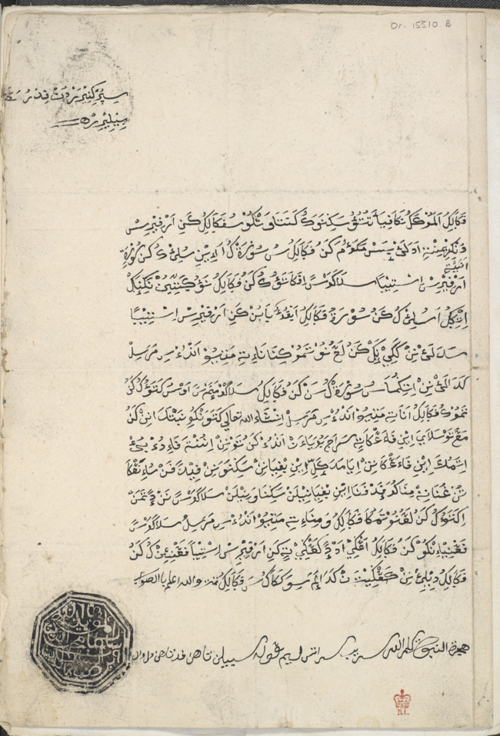 Letter in Maguindanao and Malay from Sultan Muhyiuddin, 1159 (1746/7).  British Library, Or. 15510 B.