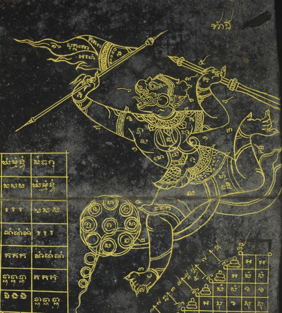 Hanuman as part of a Yantra design for tattooing or to be drawn on protective clothes and battle flags. From a Yantra manual written in gamboge ink on blackened mulberry paper, central Thailand, 19th century.  British Library, Or.15596, f. 9