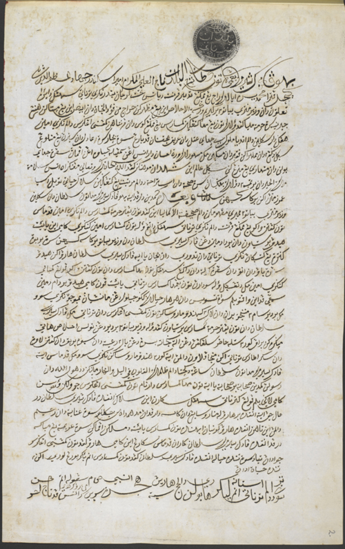 Letter in Malay from Sultan Muhammad Yasin of Ternate to the British Commissioner in Ambon, 1802. British Library, Add. 18141, f.2r.