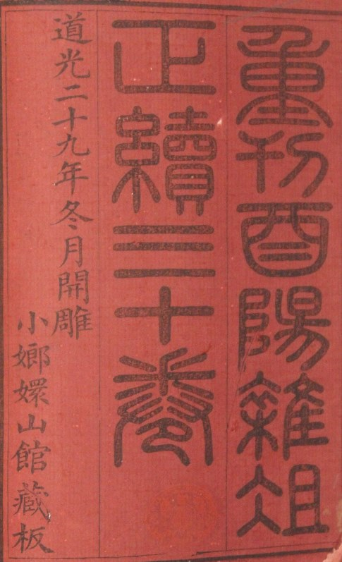 First page from an 1849 copy of the Miscellaneous Morsels from Youyang, in the version called重刊酉陽 雜俎正續 (Zhong kan Youyang za zu zheng xu), by Duan Chengshi, published by小嫏嬛山館 (Xiao lang huan shan guan). British Library, 15297.b.14.