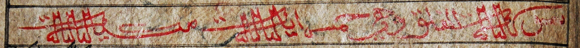The heading for the penultimate chapter in a Qur'an manuscript from Java, Sūrat al-Falaq, with examples of knotted ta marbuta on the words Sūrat and Makiyyah, and on final ta of ayat. The final example has six loops, double headed on the bottom and concave headed at the top. British Library, Add. 12343, f.189r.
