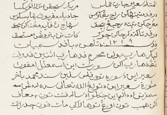 Colophon of the second copy of Syair Jaran Tamasa, copied from MSS Malay B 9, which reproduces Ismail's original colophon. British Library, MSS Malay D 6, f. 67r