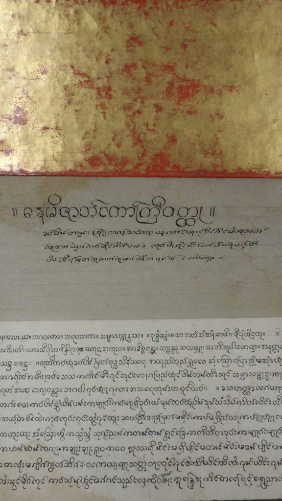 Nemi jat to kri vatthu, Shan manuscript dated 1913. Soren Egerod collection. British Library, Or.15353, cover and f. 1.