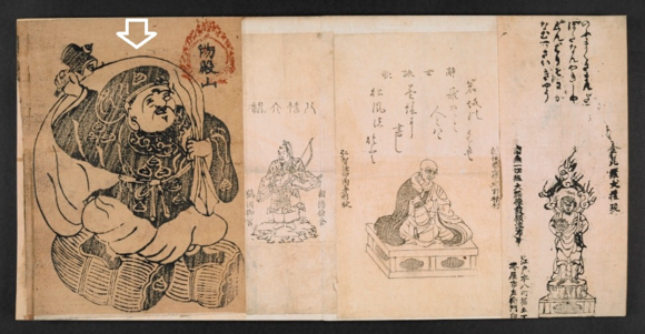Daikoku 大黒, a god of wealth. One of the Seven Deities of Good Fortune in Japan. Ofuda harikomichō : Daiei Toshokanzō お札貼込帳 : 大英図書館蔵. British Library, 16007.d.1 (1) 3-6