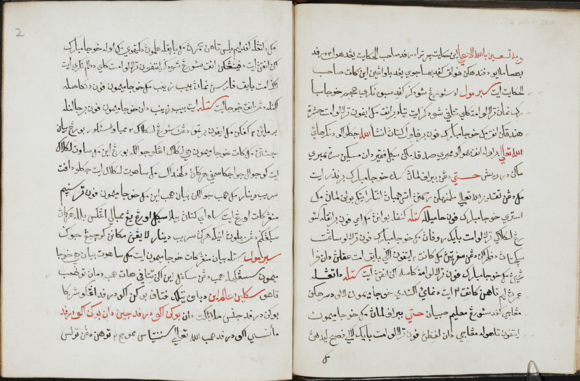 Opening pages of Hikayat Bayan Budiman, 'The Tale of the Wise Parrot', 1808. MSS Malay B.7, ff. 1v-2r