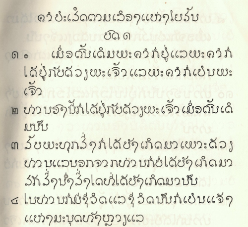 First page of the Lao translation of the Gospel of John, printed in 1906. British Library, 11103.b.19