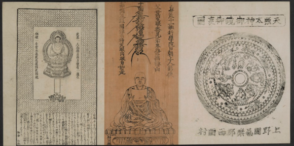 A sample page from the BL Ofuda collection. From left to right, Buddha, possibly in the Western Paradise; the figure of a high-ranking Buddhist monk; and the back of a mirror dedicated to the Sun goddess Amaterasu. From a collection of c.330 Japanese amulets printed up to the 1880s, mounted in 5 albums. Ofuda harikomichō : Daiei Toshokanzō  お札貼込帳 : 大英図書館蔵]. British Library, 16007.d.1(5) 71-73r