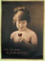 AKADAMA_sweet_wine_poster2
