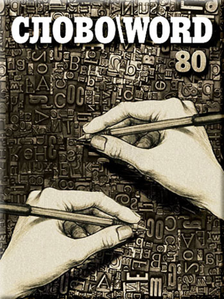 SlovoWordCover80